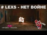 Lexs (ГАМОРА) - Нет Войне (Vandal'z Records)