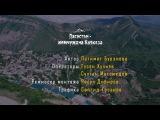 Дагестан - жемчужина Кавказа  Титры