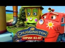 Веселые паровозики из Чаггингтона - Все серии подряд 83-87 3 СЕЗОН