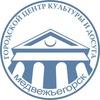 Medvezhyegorsky-Gorodskoy Dom-Kultury
