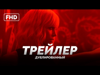 DUB | Трейлер №2: «Взрывная блондинка / Atomic Blonde» 2017