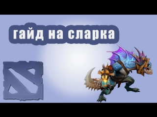 10-минутный Дота 2 гайд - Slark / Сларк / Крадущийся в ночи