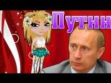 Аватария КЛИП Мой лучший друг это президент ПУТИН