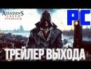 Assassin's Creed Синдикат - Трейлер выхода на ПК [RU]