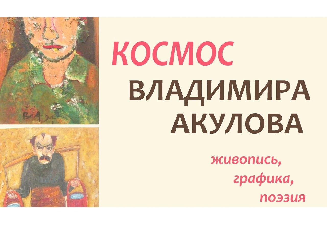 Выставка работ художника Владимира Акулова «КОСМОС ВЛАДИМИРА АКУЛОВА»