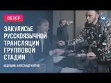 Закулисье русскоязычной трансляции групповой стадии