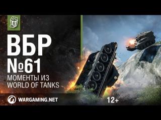 Моменты из World of Tanks. ВБР- No Comments №61 [WoT]