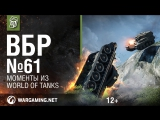 Моменты из World of Tanks. ВБР- No Comments №61 [WoT]