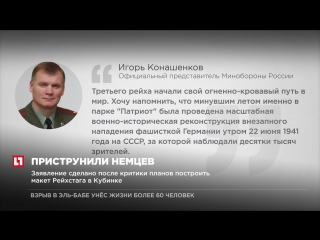 Минобороны РФ: Немцы забыли, как Гитлер начал свой огненно-кровавый путь в мир