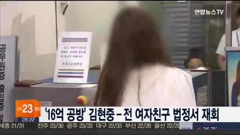 16억 공방 김현중 - 전 여자친구 법정서 재회 - 1468165622802