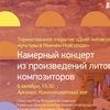 Дни литовской культуры в Нижнем Новгороде