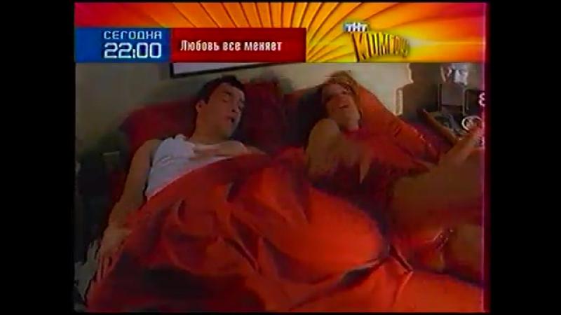 Любовь всё меняет (ТНТ, 07.10.2004) Анонс