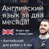 Иностранные языки в Барнауле BAKER-STREET