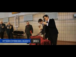 Вручення свідоцтв приписки юнакам 10-11-тих класів (2013) \\ АРХІВ