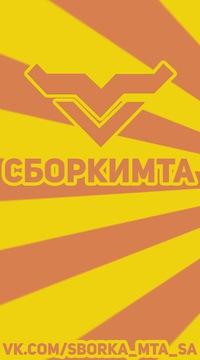 Скачать Сборку Рп Мта - фото 7