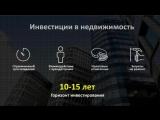 Депозит. Акции или Недвижимость. IFC (Часть 2) Президент А.А.Труфанов 18.10 2016