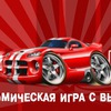 Carmoney-Лучшая игра рунета