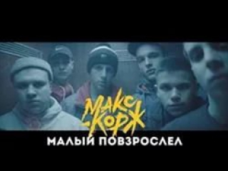 Макс Корж - Малый повзраслел (клип) [Малый повзрослел ч.1]