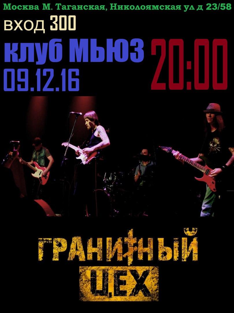 Гранитный Цех. Клуб Muse. Москва
