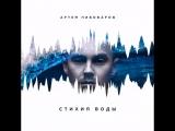 Артем Пивоваров - Кислород (Премьера)