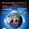 Велосветлячки 7.0 Всероссийский велофлешмоб