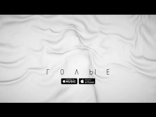 Голые - Елена Темникова (Official Audio, Премьера 2017)