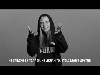 PUMA Women - #DoYou с Карой Делевинь