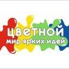 """""""ЦВЕТНОЙ"""" - Мир ярких идей! г. Ханты-Мансийск"""