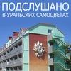 Подслушано в Уральских Самоцветах