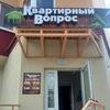 """Магазин """"Квартирный вопрос"""",Новополоцк"""