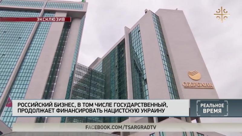 Украина выкачала 200 млн долларов из ВТБ