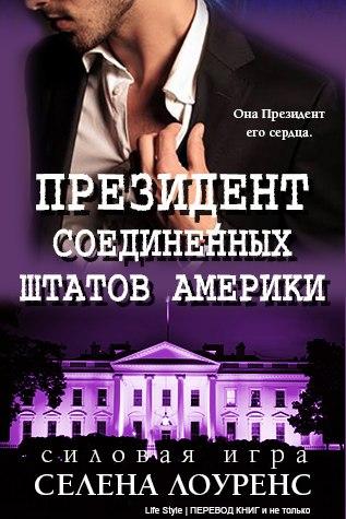 Селена Лоуренс. Президент Соединенных Штатов. Силовые игры 3