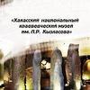 Национальный музей Республики Хакасия