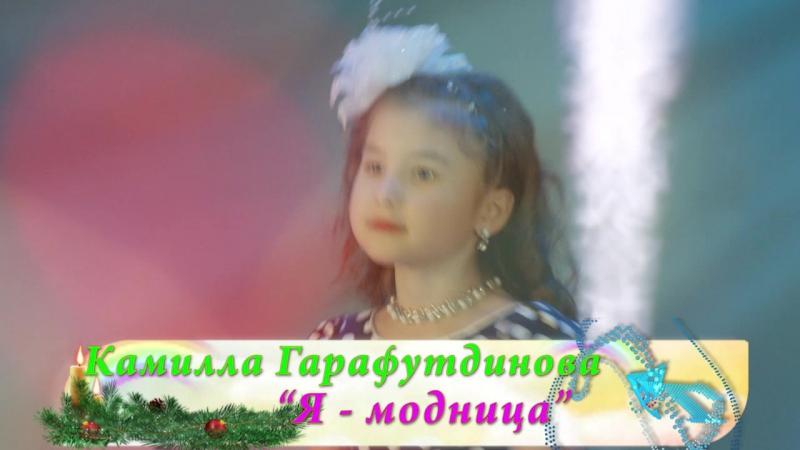 """Камилла Гарафутдинова Я модница"""""""