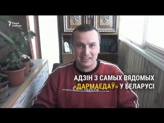 За што арыштавалі блогера Максіма Філіповіча