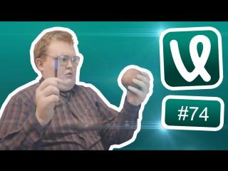 Лучшие ролики недели #74 Смотри! Дракон!