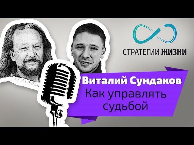 Управляем СУДЬБОЙ. Интервью Виталия Сундакова. Стратегии жизни.