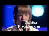 'Аллилуйя' Голос Дети 3, 1 й канал, Россия