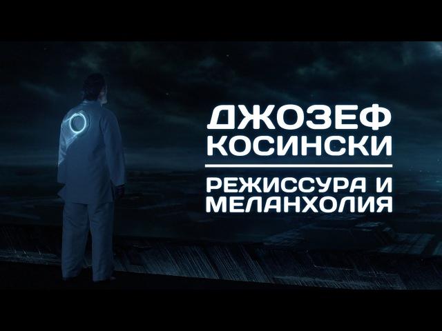 Джозеф Косински: Режиссура и меланхолия