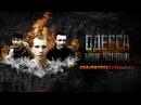 Одесса: народное расследование. Объявляем розыск!