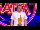 Comedy Баттл Суперсезон Большов 2 тур 03 10 2014