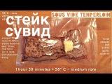 Сувид стейк, который невозможно испортить, из говяжьей вырезки в пароварке