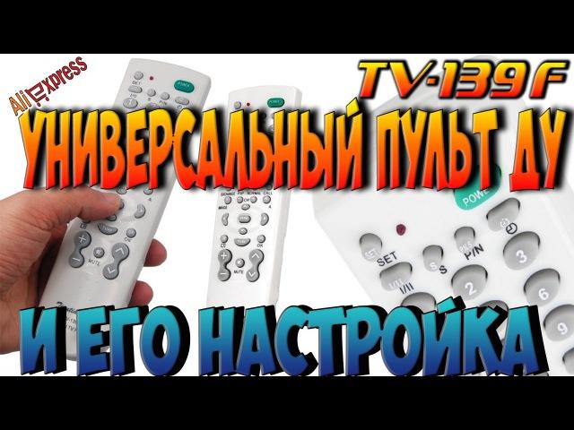 Универсальный пульт ДУ TV 139F из Китая и как Как настроить универсальный пульт ДУ TV 139F