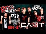 ROCK NEWS 37 СЛОТ / Five Finger Death Punch / БИ2 / Graveland