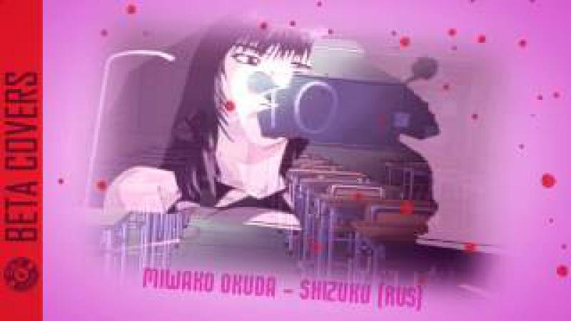 ASU DUB BETA Okuda Miwako Shizuku GTO ED2 TV BETA RUS COVER