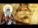 Одолевший Смуту 2 марта память священномученика Ермогена Патриарха Московского