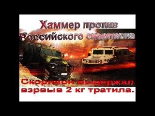 Сильно! Российский скорпион против хаммера. Русский скорпион выдержал взрыв 2 кг...