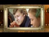 Старый приятель - Школьная Московская любовь