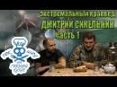 Ток Шоу На Грязной Кухне в гостях Экстремальный Краевед сталкер Дмитрий Синельник 1 часть
