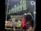 MetalRus.ru (Art Rock  Hard Rock). КАРАВАН -